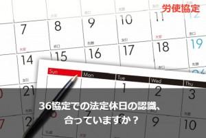 36協定での法定休日の認識、合っていますか?