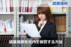 就業規則を社内で保管する方法