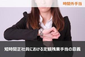 短時間正社員における定額残業手当の意義