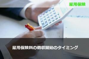 雇用保険料の徴収開始のタイミング