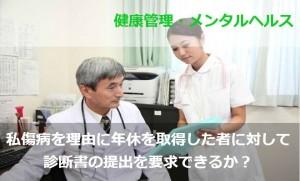 私傷病を理由に年休を取得した者に対して診断書の提出を要求できるか?