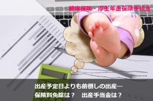 出産予定日よりも前倒しの出産…保険料免除は?出産手当金は?