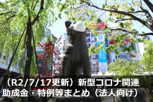 (R2/7/17更新)新型コロナ関連助成金・特例等まとめ(法人向け)