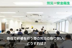 他社で研修を行う際の労災の取り扱い、どうすれば?