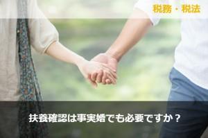 扶養確認は事実婚でも必要ですか?