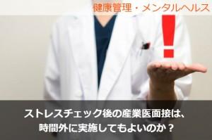 ストレスチェック後の産業医面接は、時間外に実施してもよいのか?