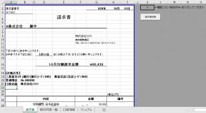 1クリックで、すべての請求書が印刷できる便利なツールができました!