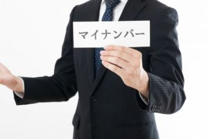 【厚生年金保険】マイナンバーの提出が義務となる手続きを確認しよう【雇用保険】