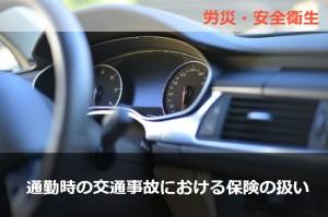 通勤時の交通事故における保険の扱い