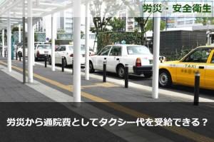 労災から通院費としてタクシー代を受給できる?