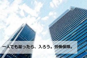 11月は【労働保険適用促進強化期間】です!