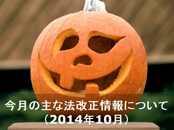 今月の主な法改正情報について(2014年10月)