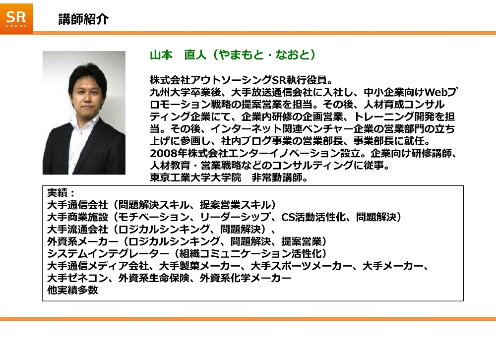 山本さんセミナー外部向け第一回資料2015.1.23あわーず医療関係者向け告知 (山本さん修正)-002