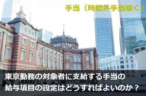 東京勤務の対象者に支給する手当の給与項目の設定はどうすればよいのか?