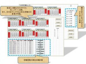 ボタン1つで自動生成! 変形労働時間制作成カレンダー