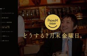 「プレミアムフライデー」開始間近!!期待?不安?