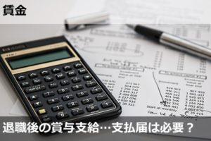 退職後の賞与支給…支払届は必要?