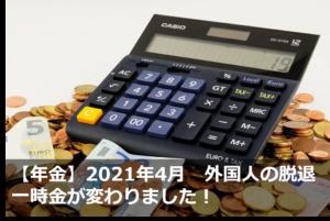 【年金】2021年4月 外国人の脱退一時金が変わりました!