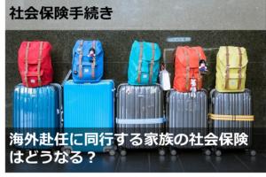 海外赴任に同行する家族の社会保険はどうなる?
