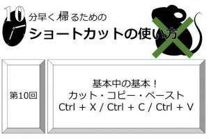 【Excelショートカット】第10回 10分早く帰るためのショートカットの使い方【カット・コピー・ペースト】