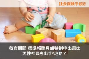 養育期間 標準報酬月額特例申出書は男性社員も出すべきか?