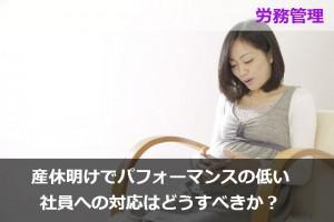 産休明けでパフォーマンスの低い社員への対応はどうすべきか?