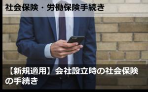 【新規適用】会社設立時の社会保険の手続き