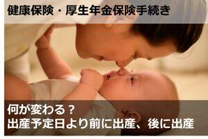 何が変わる?出産予定日より前に出産、後に出産