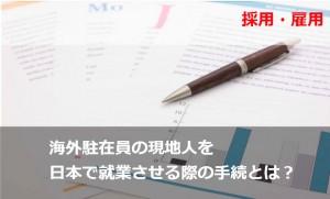 海外駐在員の現地人を日本で就業させる際の手続きとは?