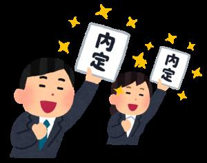 【来たる就活】企業から学生へオファーの時代が!?