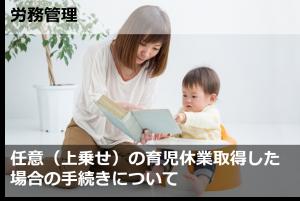 任意(上乗せ)の育児休業取得した場合の手続きについて