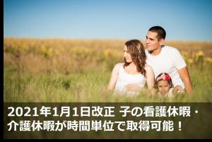 【2021年1月1日改正】子の看護休暇・介護休暇が時間単位で取得可能に!
