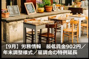 【9月】労務情報まとめ 最低賃金全国902円/年末調整様式公開/雇用調整助成金の特例延長 ほか