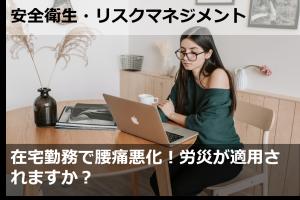 在宅勤務で腰痛悪化。労災が適用されますか?
