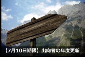 【7月10日期限】出向者の年度更新