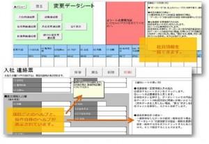 異動連絡シート(Excel.ver)で全国支社の人事異動を徹底管理!