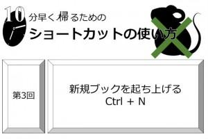 【Excelショートカット】第3回 10分早く帰るためのショートカットの使い方【新規ブック】