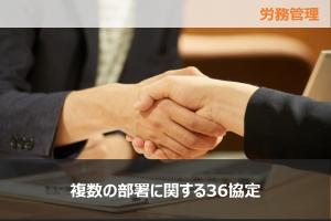 複数の部署に関する36協定