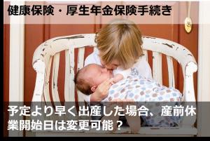 予定より早く出産した場合、産前休業開始日は変更可能?