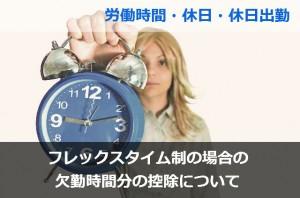 フレックスタイム制の場合の欠勤時間分の控除について