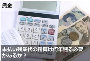 未払い残業代の精算は何年遡る必要があるか?