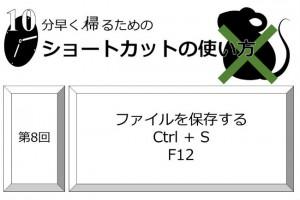 【Excelショートカット】10分早く帰るためのショートカットの使い方【ファイルの保存】