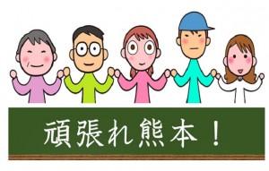 【熊本地震により休業している事業所の方へ】雇用保険給付金のご案内