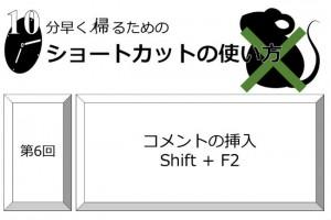 【Excelショートカット】第6回 10分早く帰るためのショートカットの使い方【コメントの挿入】