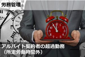 アルバイト契約者の超過勤務(所定労働時間外)