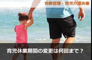 育児休業期間の変更は何回まで?