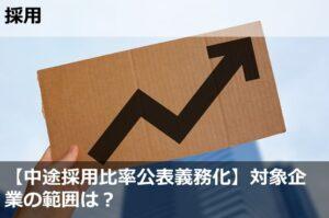 【中途採用比率公表義務化】対象企業の範囲は?