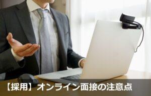【採用】オンライン面接の注意点