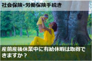 産前産後休業中に有給休暇は取得できますか?