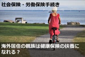 海外居住の親族は健康保険の扶養になれる?